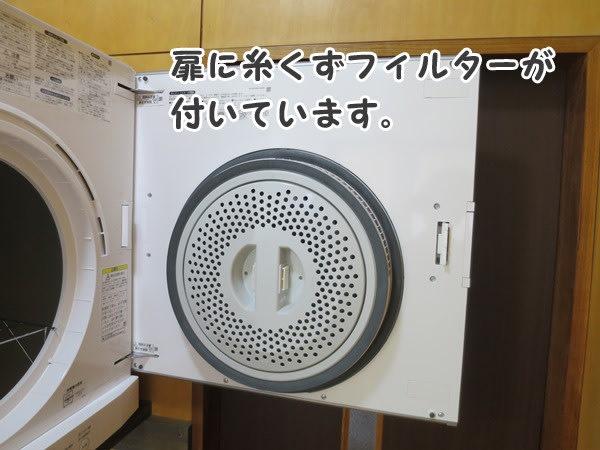 ガス衣類乾燥機_糸くずフィルター