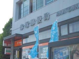 風景印(35):赤塚郵便局 - コ...
