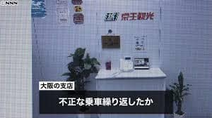 "NHK NEWS WEB】 1月10日09:13分、""""京王観光 団体旅行で乗客の数を偽り ..."