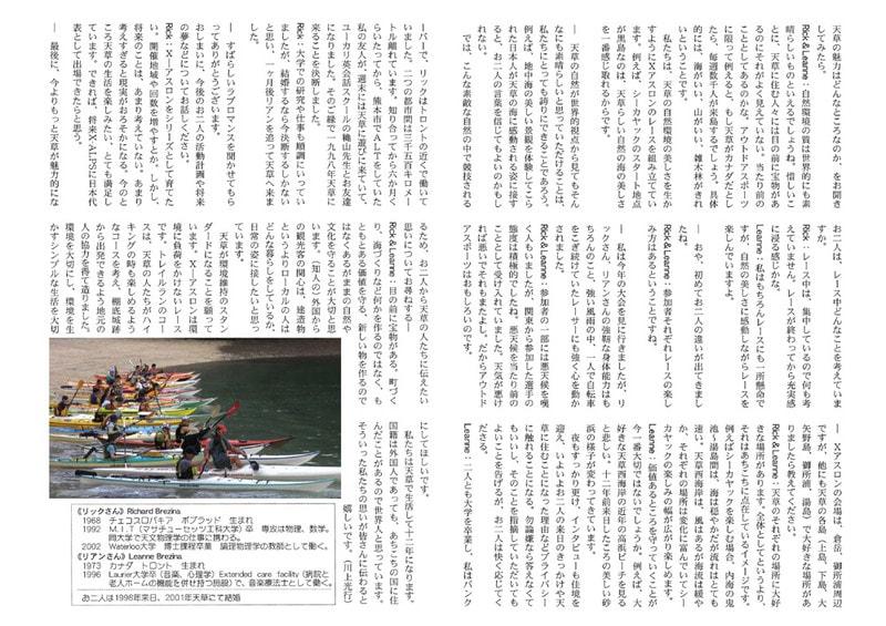 Shiosaipage2web