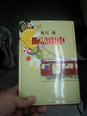 小説 阪急 電車 阪急電車の通販/有川 浩