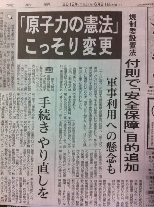 原子力規制委員会設置法と原子力...