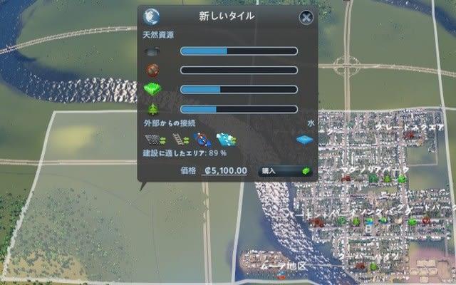 スカイライン マップ シティーズ おすすめ