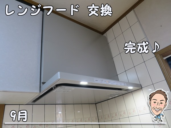 博多の建築士三兄弟_レンジフード完成NFG7S13MSIL