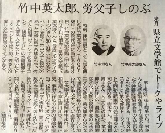 山梨日日新聞 3月23日掲載