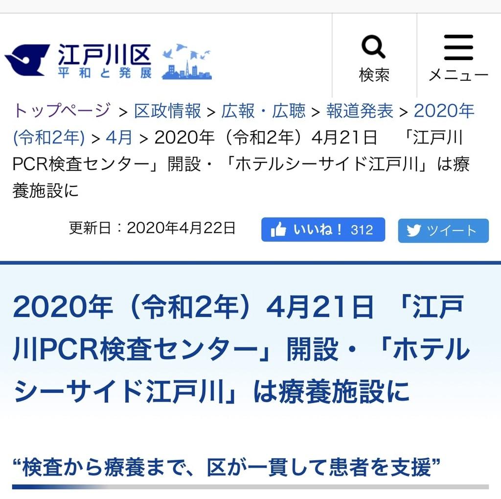 検査 pcr 江戸川 区