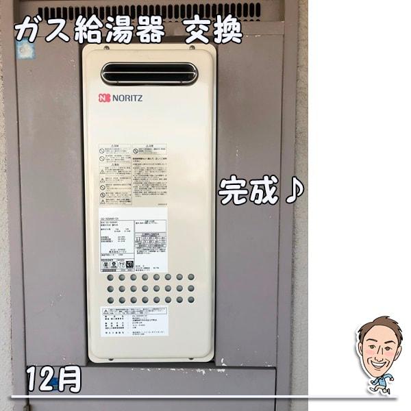 博多の建築士三兄弟_ガス給湯器スリムGQ-1628AWX-DXBL完成