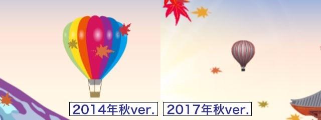 2014年秋ver.との気球の比較