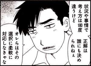Manga_time_or_2013_07_p007