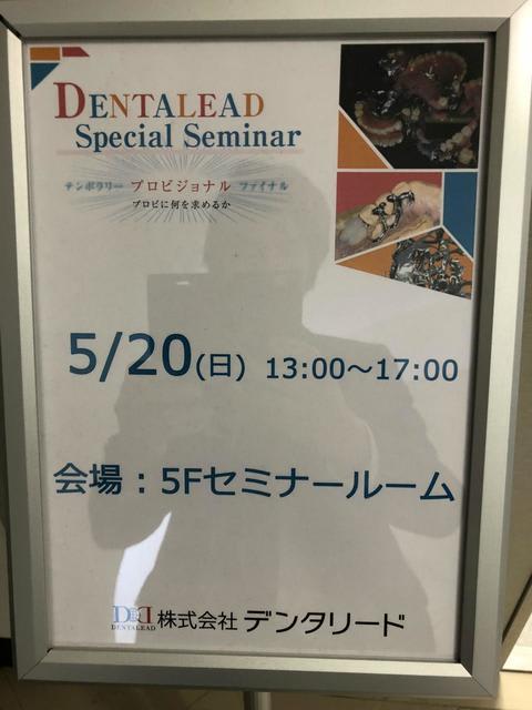 DENTALEAD Special Seminar