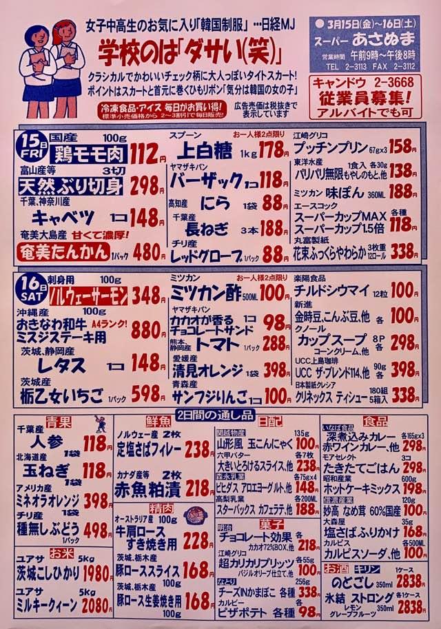25132fce390887 韓国の学校の制服☆今週の特売チラシ - 八丈島のおいしい暮らし