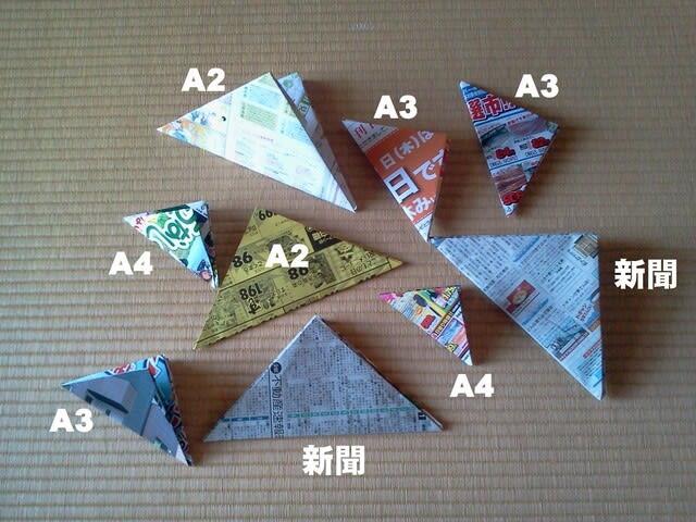 紙鉄砲 折り紙