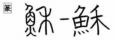 の 漢字 のぎへん 「穎」の画数・部首・書き順・読み方・意味まとめ