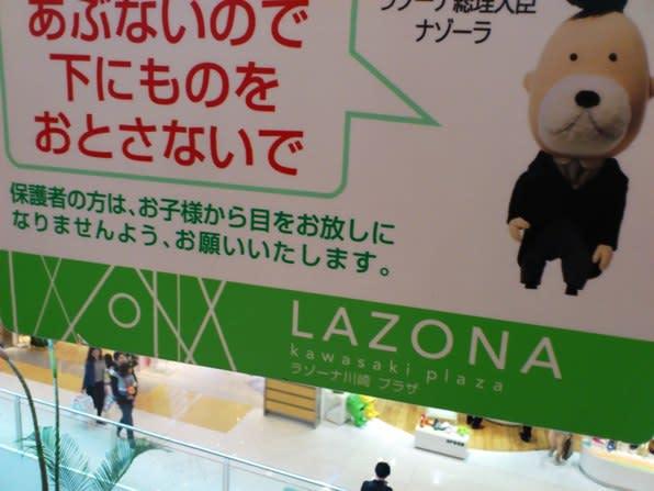 ラゾーナ川崎のある日々 ~Life with LAZONA~