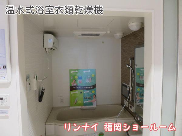 福岡ショールーム展示品:温水式浴室衣類乾燥機