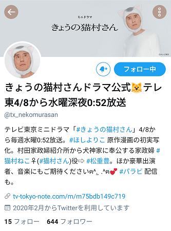 今日 の 猫 村 さん ドラマ