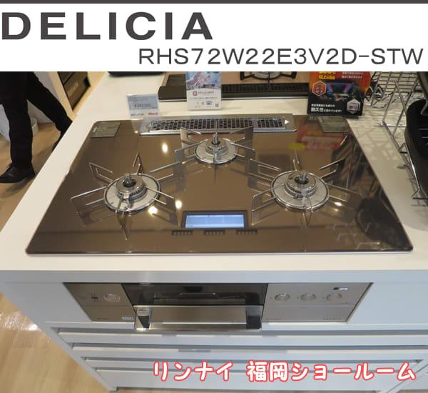 福岡ショールーム展示品:RHS72W22E3V2D-STW