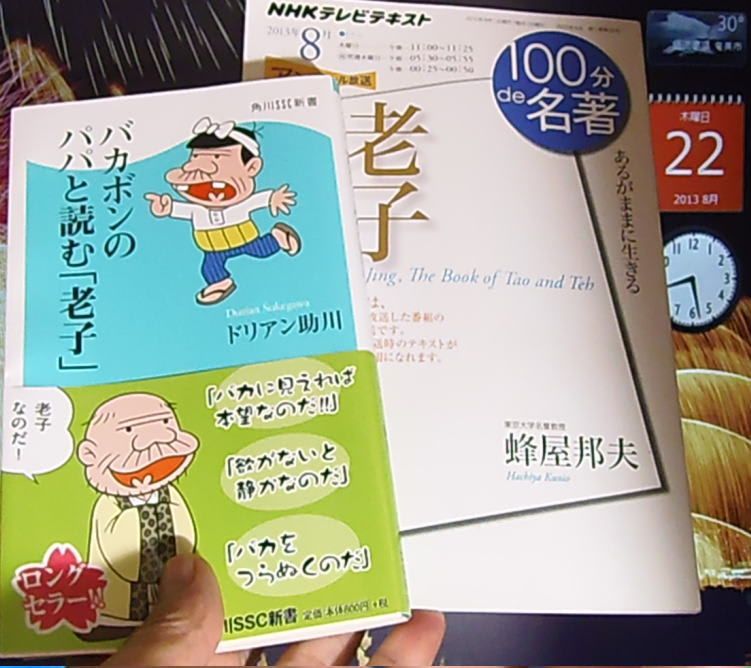 130822_book_bakabon