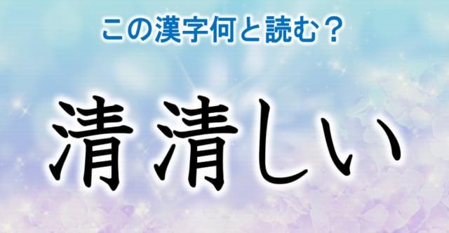 漢字 ない 意外と 読め