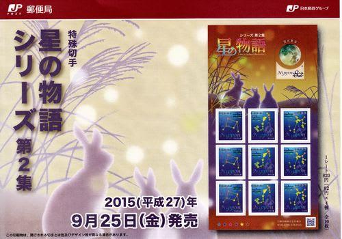 16d730b0276b5 9月25日、日本郵便から「特殊切手 星の物語シリーズ第2集」が発行された。