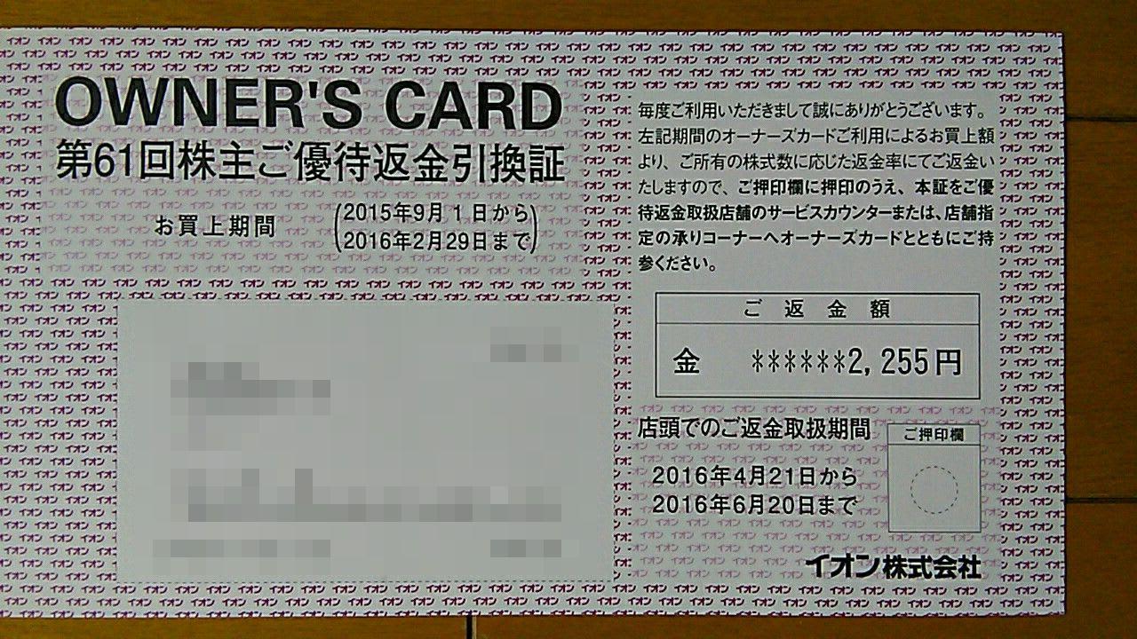 オーナーズカード(イオン株主優待)で毎日がお客さ …