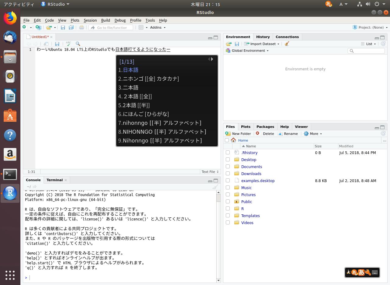 Ubuntu 18 04 LTS + Fcitx + RStudio 1 1 xで日本語を入力する