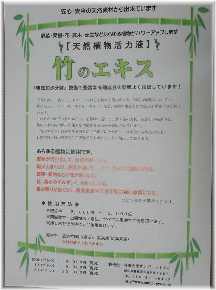 竹のエキス