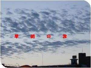 朝の雲です、クリックで別の雲が