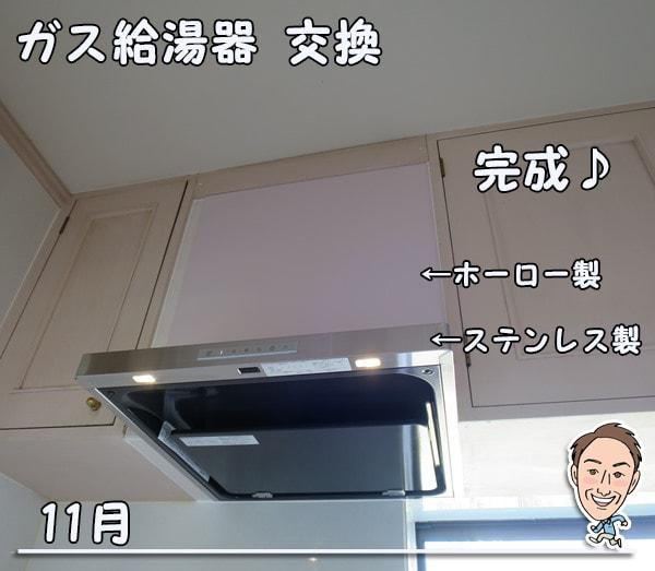 博多の建築士三兄弟_レンジフードVRAS-E60完成