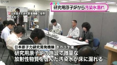 日本原子力研究開発機構 大洗町...