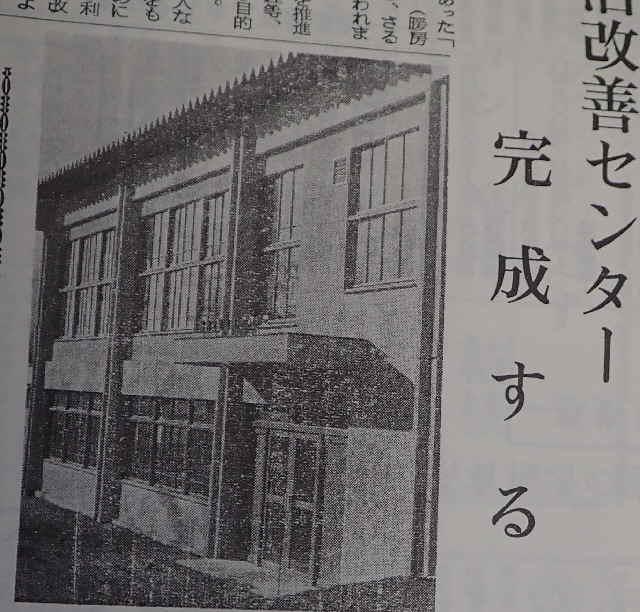 布野村生活改善センター - 三次...