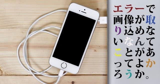 iphone  遅い 原因