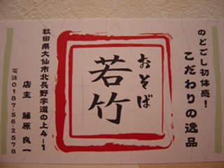おそば若竹さんの名刺