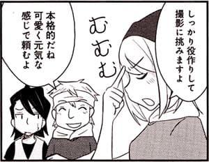 Manga_time_or_2014_06_p134