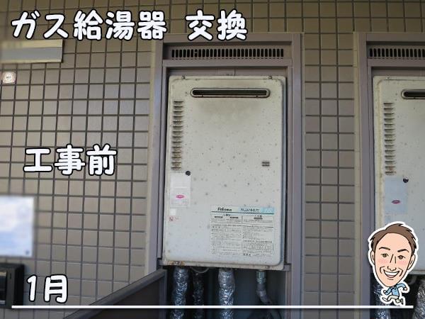 博多の建築士三兄弟_ガス給湯器PH-16KW