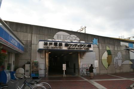 神戸電鉄 南ウッディタウン駅 - ...