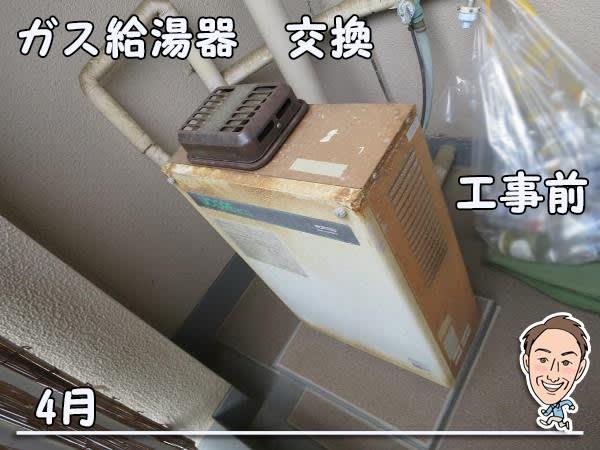 博多の建築士三兄弟_ガス給湯器GQ-1600RA