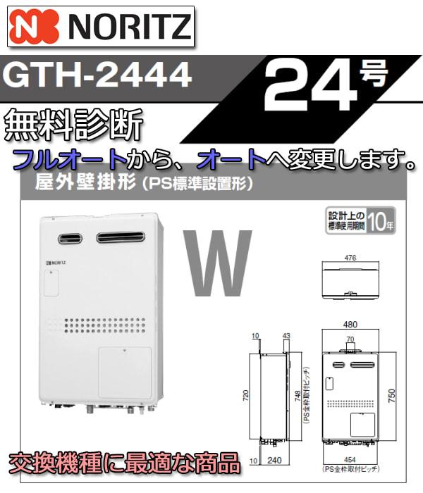 GTH-2444寸法