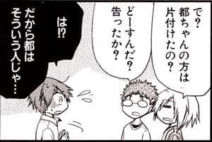 Manga_time_sp_2012_06_p082