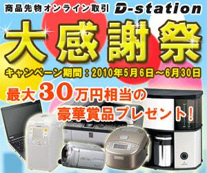 D-station お客様大感謝祭