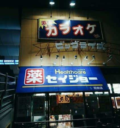 ビックライズ 羽田店|東京都大...