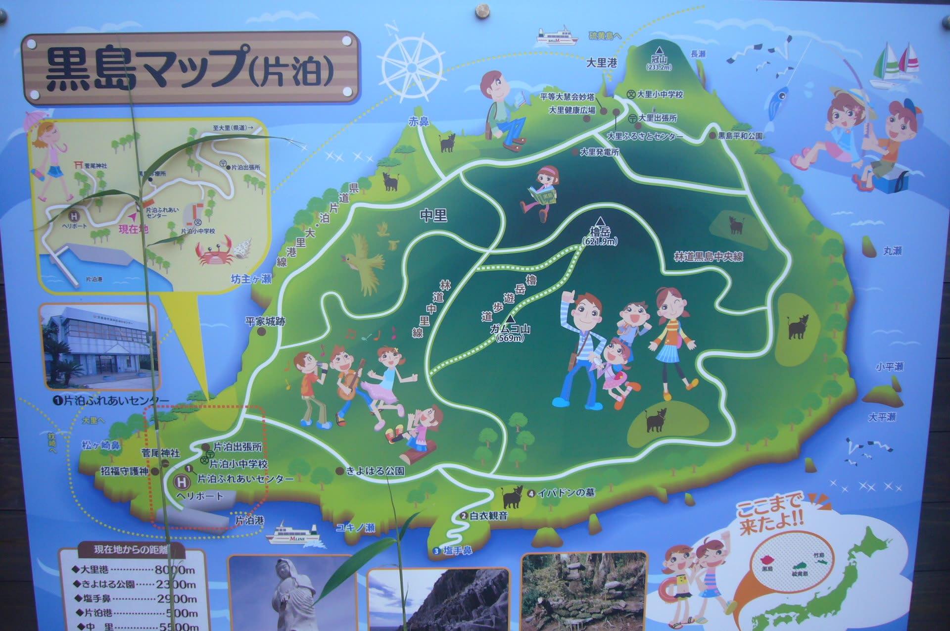 臨時特別編「三島村」黒島1 地図 - 100倍楽しむ海外旅行 時々 ...