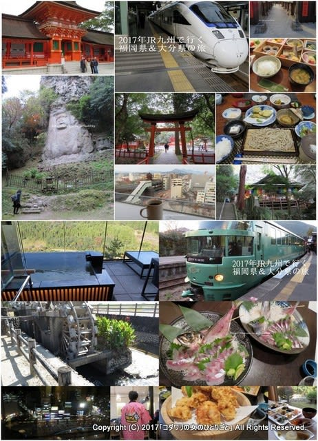 2017年福岡県&大分県の旅☆目次
