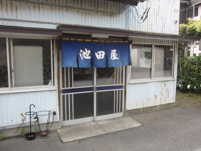 池田 屋 食堂