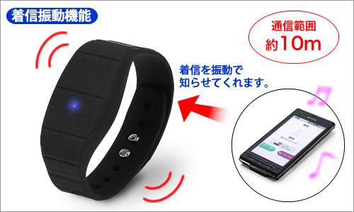 c6955c9080 Bluetoothブレスレット(携帯の着信を振動で知らせるブザーバンド) EEA ...
