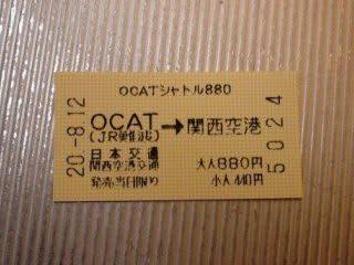 OCATシャトル880 OCAT関西空港線...