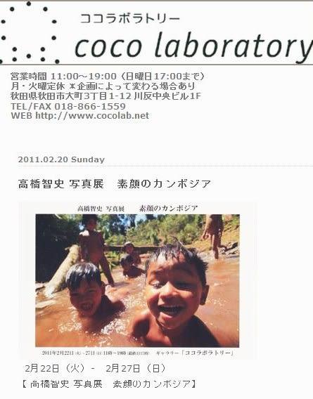 高橋智史写真展/ココラボラトリー