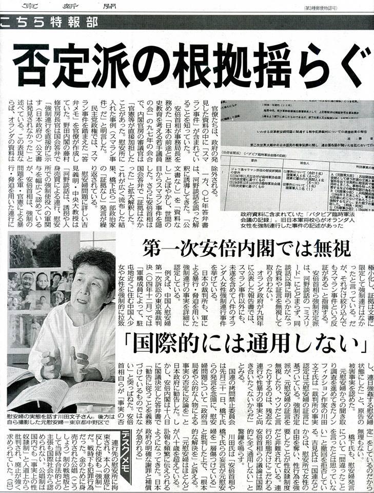 「慰安婦問題」強制連行資料あった。河野談話時に・・・/東京 ...