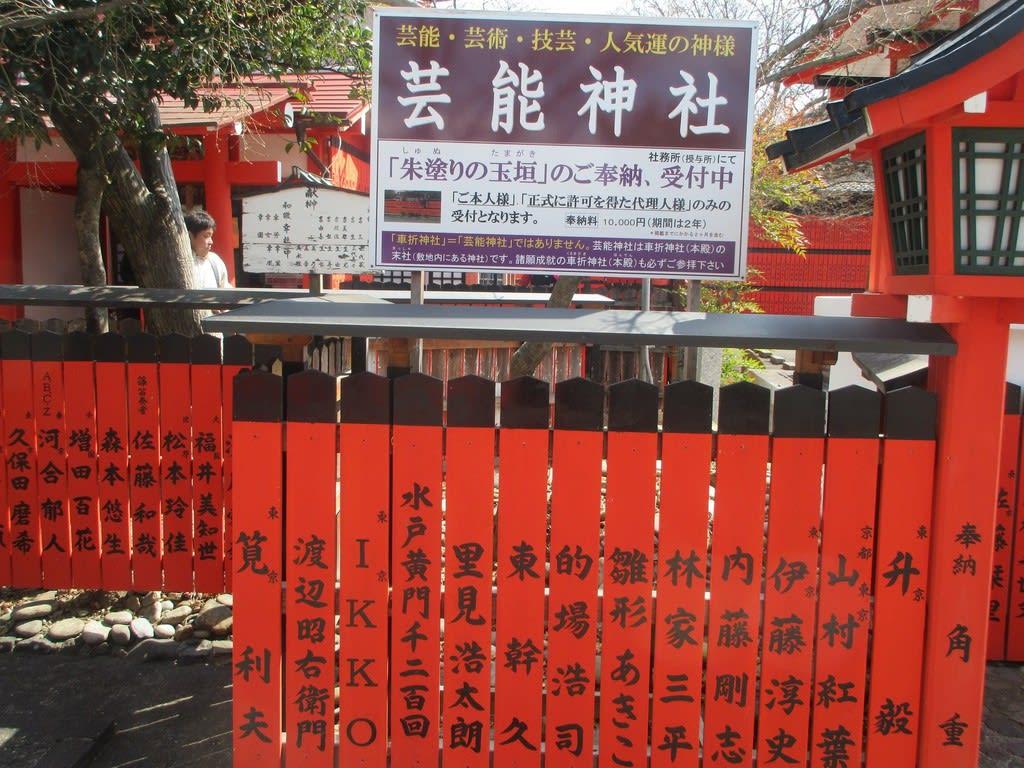 車 折 神社 アクセス