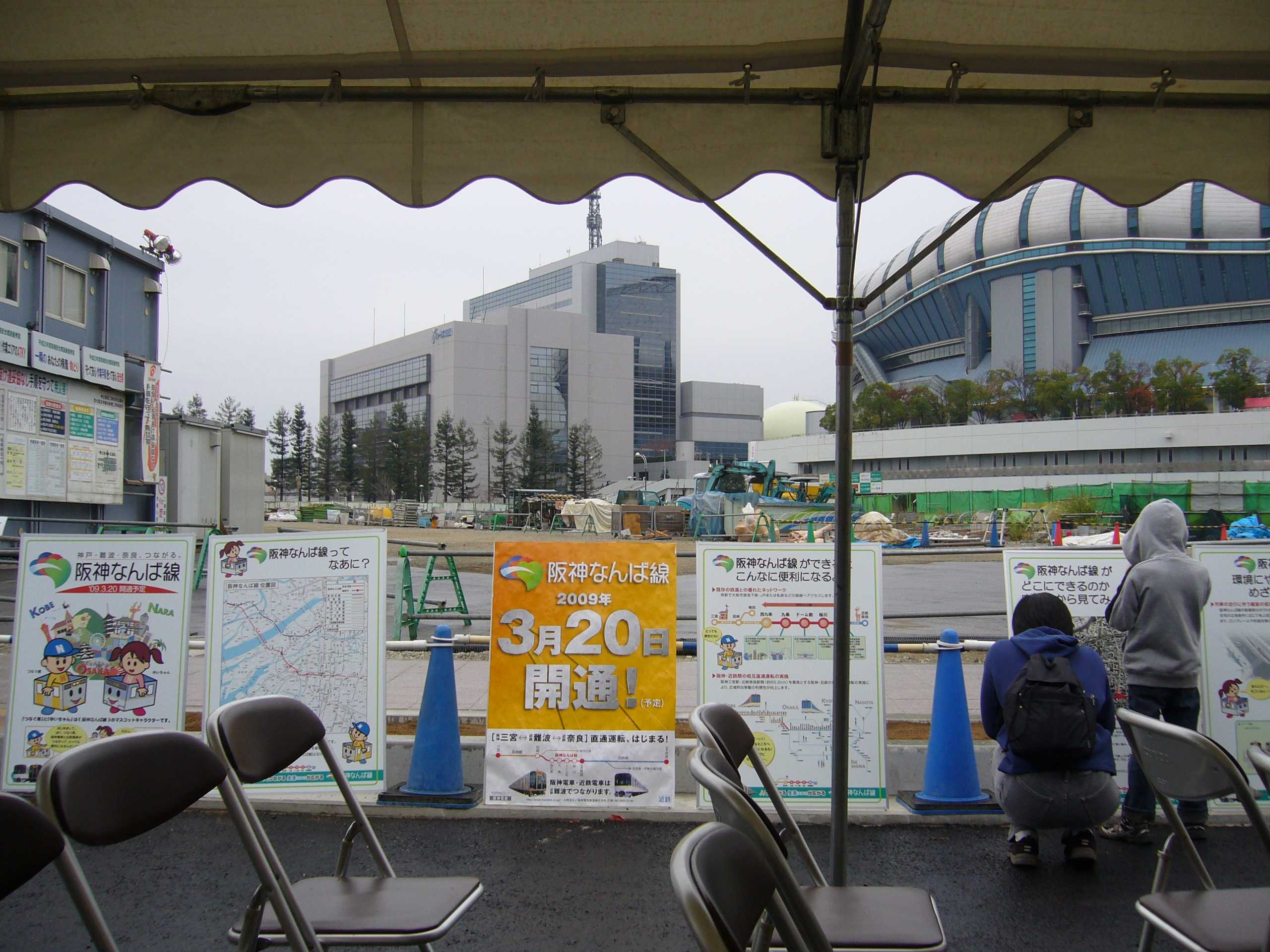 「阪神なんば線」新線ウォークの開始を待つ